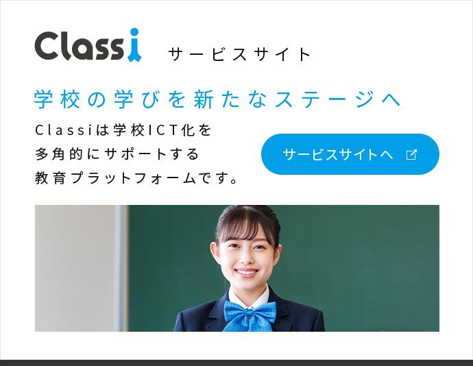 Classiのサービスサイトへ